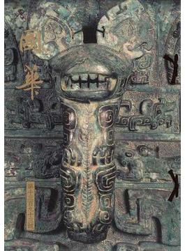國華 第1393號