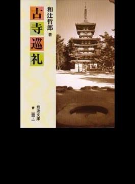 古寺巡礼 改版(岩波文庫)