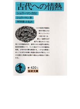 古代への情熱 シュリーマン自伝 改版(岩波文庫)