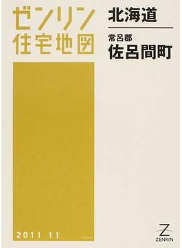 ゼンリン住宅地図北海道常呂郡佐呂間町
