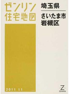 ゼンリン住宅地図埼玉県さいたま市 10 岩槻区