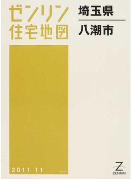 ゼンリン住宅地図埼玉県八潮市