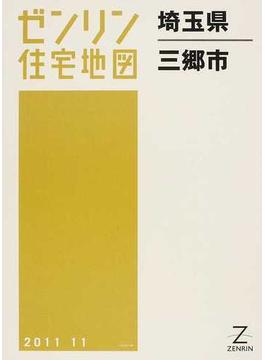 ゼンリン住宅地図埼玉県三郷市