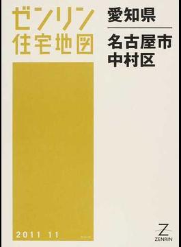 ゼンリン住宅地図愛知県名古屋市 5 中村区