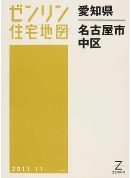 ゼンリン住宅地図愛知県名古屋市 6 中区