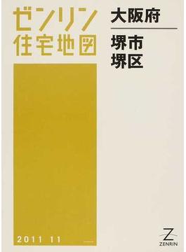 ゼンリン住宅地図大阪府堺市 1 堺区