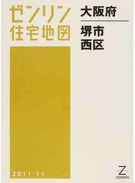 ゼンリン住宅地図大阪府堺市 4 西区