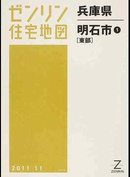 ゼンリン住宅地図兵庫県明石市 1 東部