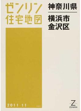 ゼンリン住宅地図神奈川県横浜市 8 金沢区