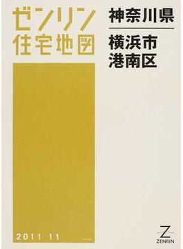 ゼンリン住宅地図神奈川県横浜市 11 港南区