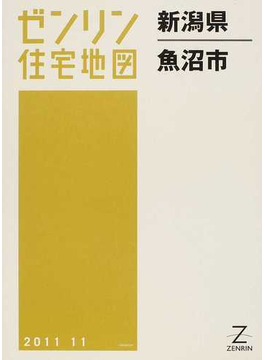 ゼンリン住宅地図新潟県魚沼市