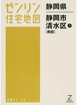 ゼンリン住宅地図静岡県静岡市 3−1 清水区 1 南部
