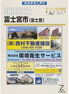 ゼンリン住宅地図SHIZUOKA富士宮市〈富士宮〉