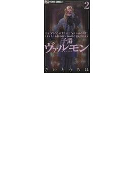 子爵ヴァルモン(flowersフラワーコミックス) 2巻セット(flowersフラワーコミックス)