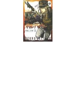 軍靴のバルツァー(BUNCH COMICS) 10巻セット(バンチコミックス)