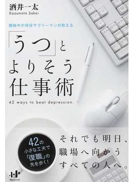 「うつ」とよりそう仕事術 闘病中の現役サラリーマンが教える 42 ways to beat depression