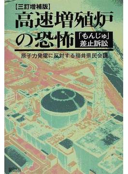 高速増殖炉の恐怖 「もんじゅ」差止訴訟 3訂増補版