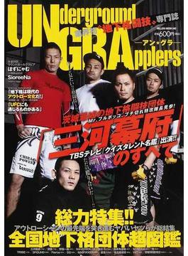 UNderground GRApplers アン・グラ