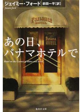 あの日、パナマホテルで(集英社文庫)
