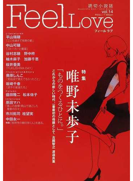 Feel Love Love Story Magazine vol.14(2012Winter) 特集唯野未歩子