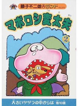 マボロシ変太夫 2 (藤子不二雄Aランド)