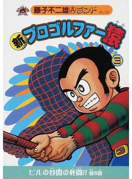 新プロゴルファー猿 3 (藤子不二雄Aランド)