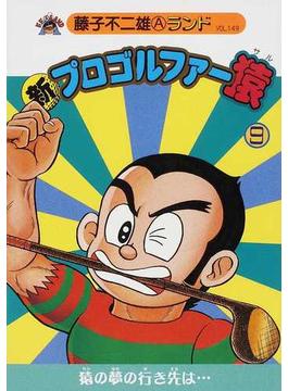 新プロゴルファー猿 9 (藤子不二雄Aランド)