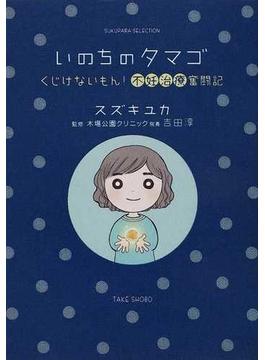 いのちのタマゴ くじけないもん!不妊治療奮闘記 (SUKUPARA SELECTION)