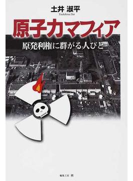 原子力マフィア 原発利権に群がる人びと