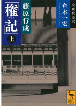 藤原行成「権記」 全現代語訳 上(講談社学術文庫)
