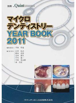 マイクロデンティストリーYEAR BOOK 2011