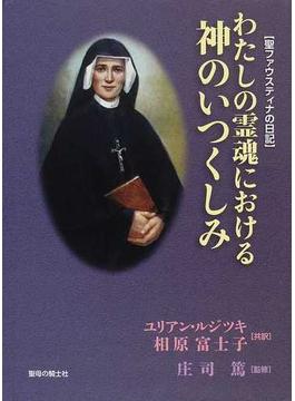 わたしの霊魂における神のいつくしみ 聖ファウスティナの日記