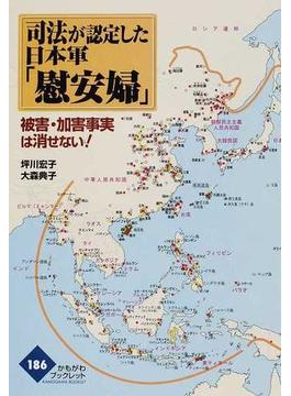 司法が認定した日本軍「慰安婦」 被害・加害事実は消せない!