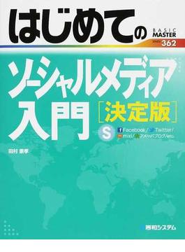 はじめてのソーシャルメディア入門 決定版 Facebook/Twitter/mixi/アメーバブログ/etc.