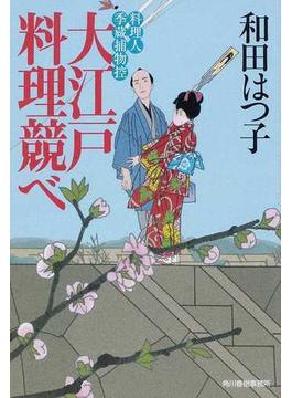大江戸料理競べ(ハルキ文庫)