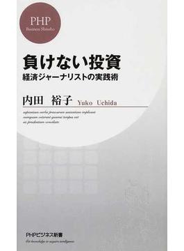 負けない投資 経済ジャーナリストの実践術(PHPビジネス新書)