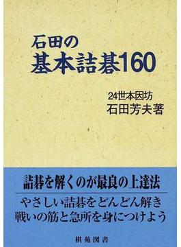 石田の基本詰碁160