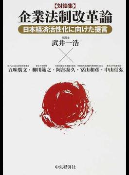 企業法制改革論 日本経済活性化に向けた提言 対談集 1