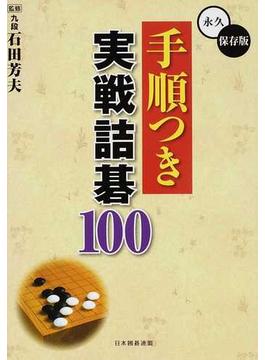 手順つき実戦詰碁100 永久保存版
