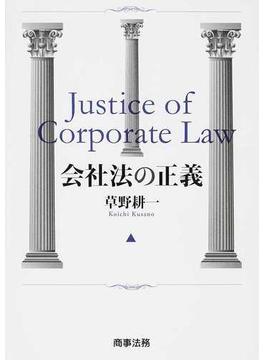 会社法の正義
