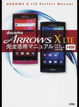 docomo ARROWS X LTE F−05D完全活用マニュアル