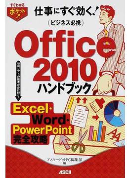 仕事にすぐ効く!ビジネス必携Office 2010ハンドブック Excel・Word・PowerPoint完全攻略 必須ソフトの基本が身に付く!