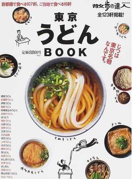 東京うどんBOOK 全123軒掲載