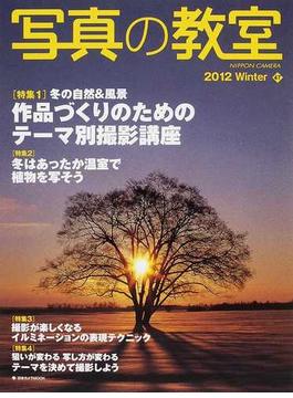 写真の教室 No.47(2012Winter) 〈特集1〉冬の自然&風景 作品づくりのためのテーマ別撮影講座