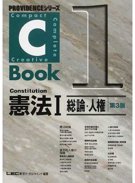 憲法 第3版 1 総論・人権