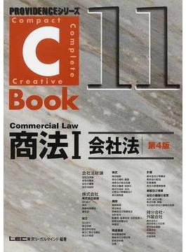 商法 第4版 1 会社法