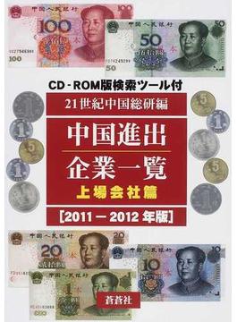 中国進出企業一覧 2011−2012年版上場会社篇