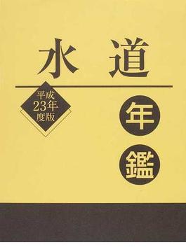 水道年鑑 平成23年度版