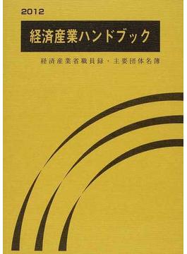 経済産業ハンドブック 経済産業省職員録・主要団体名簿 2012