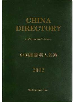 中国組織別人名簿 2012